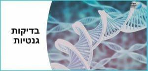 בדיקות גנטיות